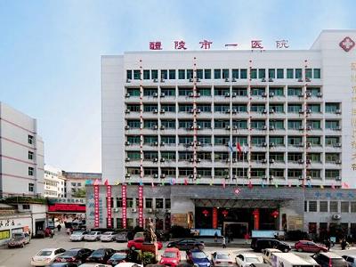 醴陵市中医院体检中心(醴陵市一医院)