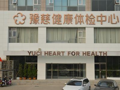 郑州豫慈健康体检中心