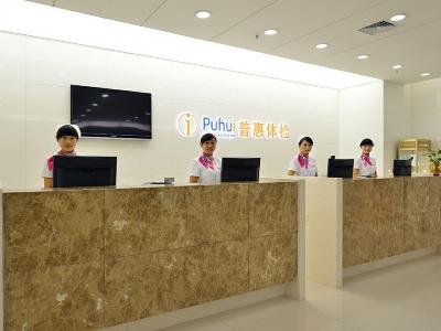 普惠成都高新体检中心