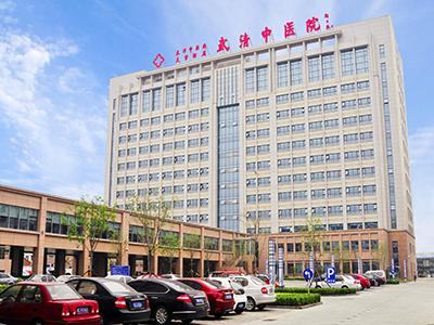 天津市武清区中医医院体检中心