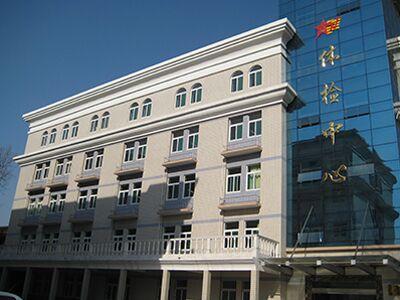 济南军区解放军第四五六医院体检中心