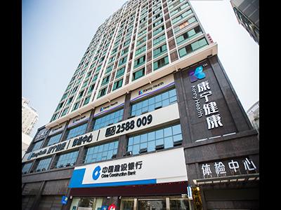 衡阳市康宁体检中心