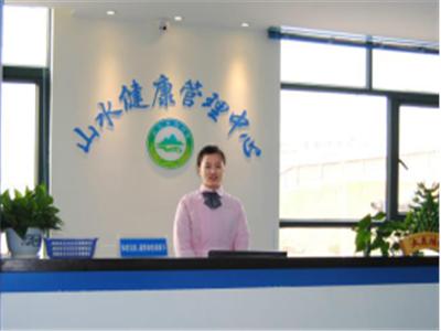 湖南省山水健康管理中心