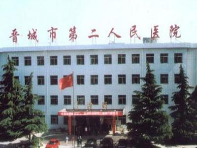 晋城市第二人民医院