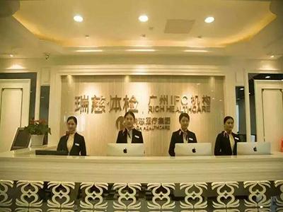广州瑞慈体检中心(天河分院)