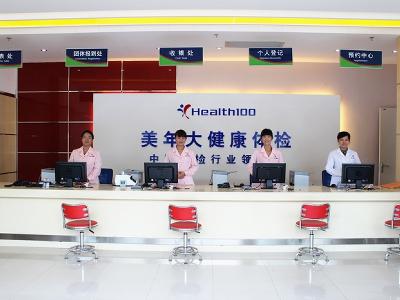 江西省南昌美年大健康体检中心(红谷分院)