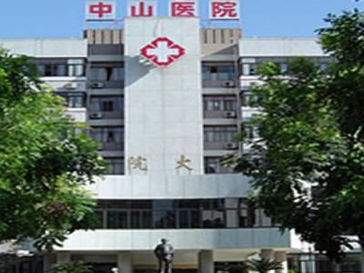 厦门中山医院体检中心(贵宾部)