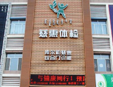 和田诚裕慈惠体检中心