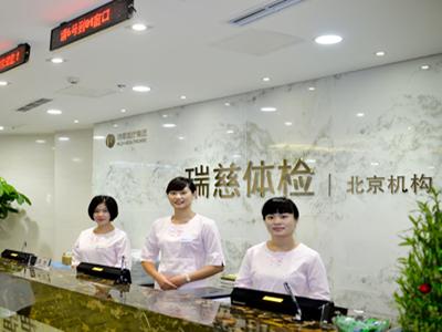 北京瑞慈体检中心(三里屯分院)