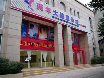 深圳美年大健康体检中心(福田中心区分院)