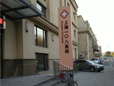 上海108医院体检中心