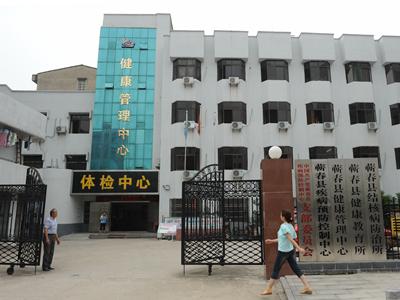 蕲春县疾病预防控制中心