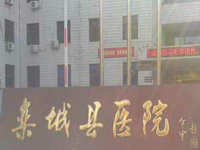 石家庄市栾城县医院体检中心