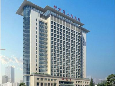 武汉市新洲区第二人民医院体检中心
