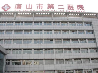 唐山市第二医院体检中心
