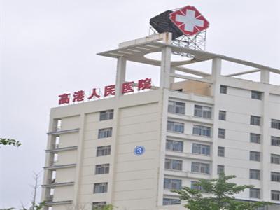 泰州市高港人民医院体检中心