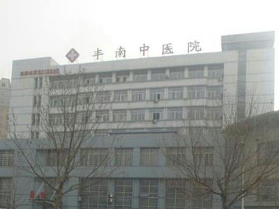 唐山市丰南区中医院体检中心