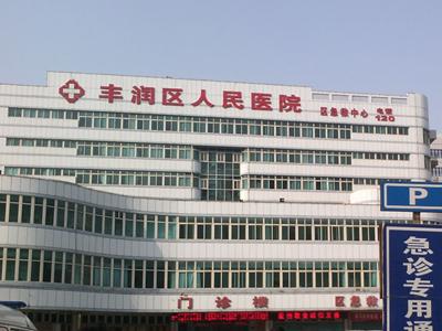 唐山市丰润区人民医院体检中心