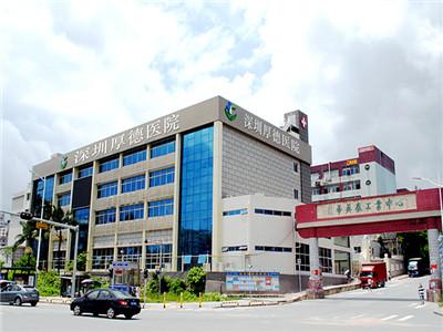 深圳厚德医院体检中心