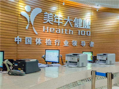 吉林长春美年大健康体检中心(朝阳分院)