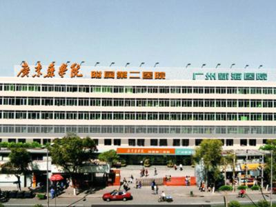 广州新海医院体检中心