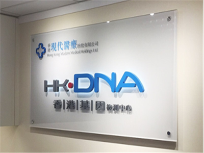 香港现代医疗中心(尖沙咀分院)