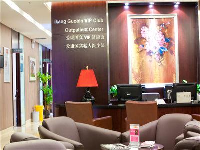 北京爱康国宾体检中心(中关村方正国际大厦)分院