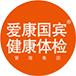 天津爱康国宾体检中心(友谊北路合众大厦VIP分院)