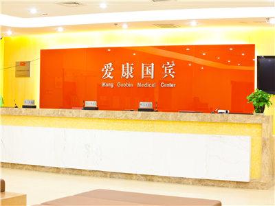无锡爱康国宾体检中心(新吴茂业VIP分院)