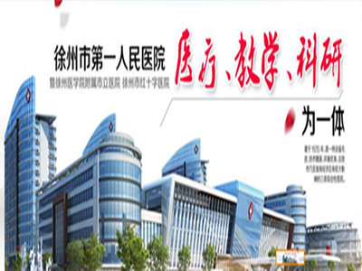 徐州市第一人民医院体检中心