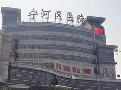 天津市宁河区医院体检中心