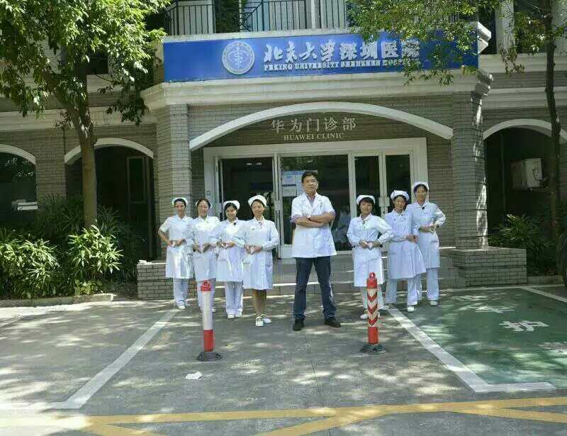 北京大学深圳医院华为门诊部