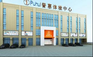 丰城普惠健康体检管理有限公司