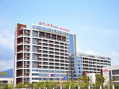 中山大学附属第一医院特需医疗与健康管理中心门诊体检室