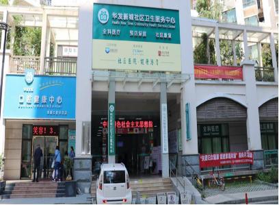 华发新城社区卫生服务中心