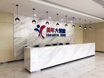 广州番禺区美年健康管理服务有限公司东兴综合门诊部