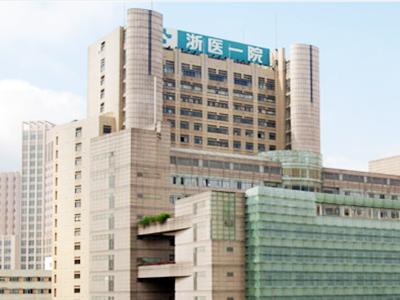 浙江大学医学院附属第一医院(浙一医院)体检中心