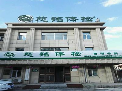 吉林慈铭(南湖分院)