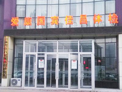 长春爱康国宾体检中心(亚泰鸿城西域分院)