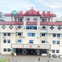 攸县人民医院体检中心