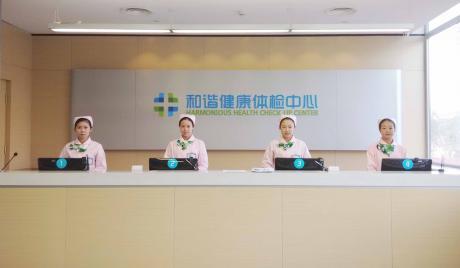 和谐体检体检中心(长治分部 )