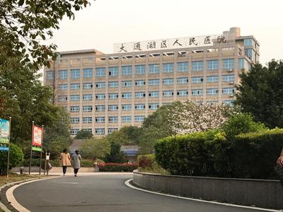 益阳市大通湖区人民医院