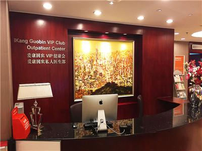 广州爱康国宾体检中心(环市东分院二层VIP部)