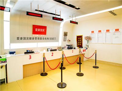 北京爱康国宾(宣武门分院VIP部)