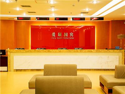 北京爱康国宾体检中心(磁器口分院VIP部)