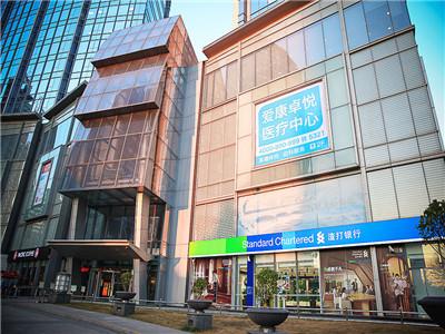 青岛爱康国宾体检中心(西王大厦分院VIP部)