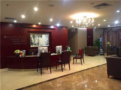 深圳爱康国宾体检中心(科技园科兴分院VIP部)