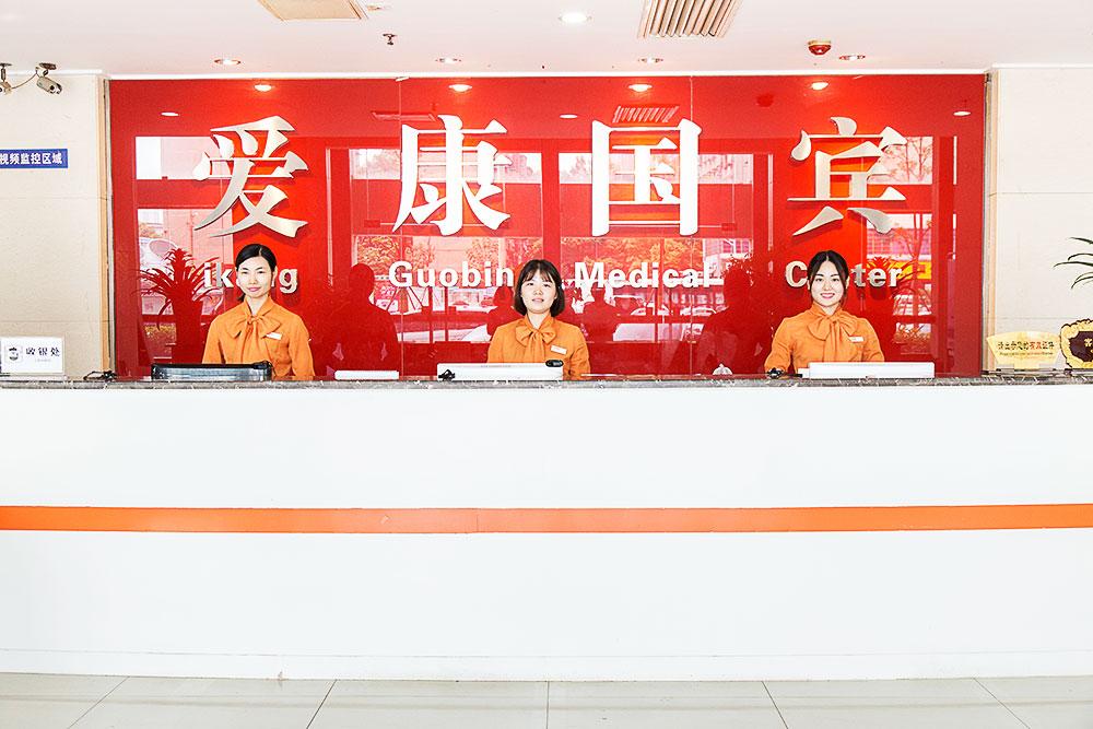 长沙爱康国宾体检中心(湘府东路双塔国际VIP分院)