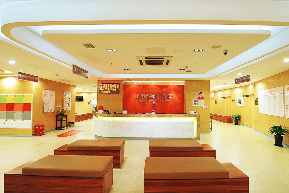 上海爱康国宾体检中心(西藏南路老西门分院VIP部)