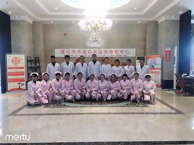 潍坊市市直机关医院